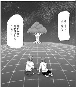 異空間に飛ばされる二人
