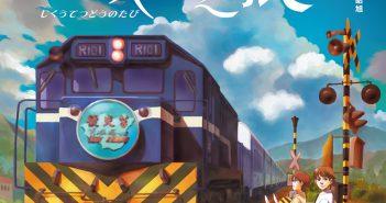 時空鐵道之旅