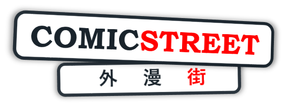 ComicStreet(外漫街)