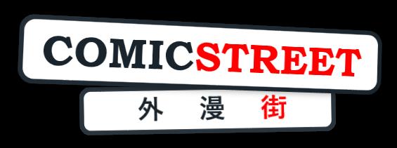 ComicStreet(外漫街)