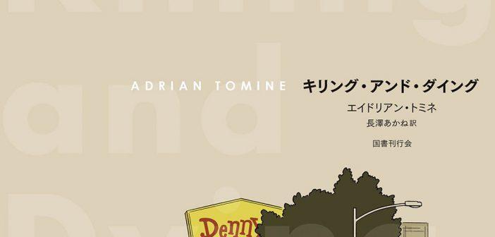北米グラフィック・ノヴェルの雄エイドリアン・トミネの新境地『キリング・アンド・ダイング』