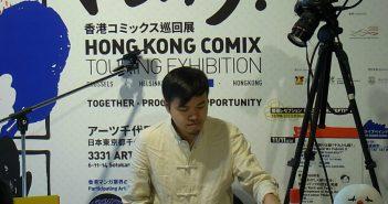 「PLAY!香港コミックス巡回展」レポート(2)