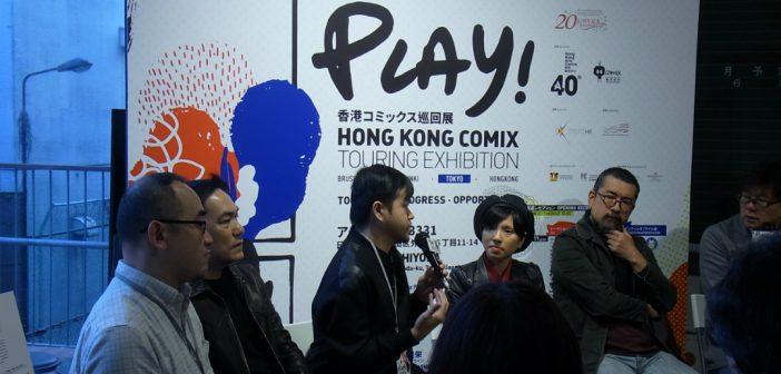 「PLAY!香港コミックス巡回展」レポート(3)