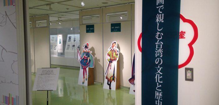 「北九州国際漫画祭2017」訪問レポート