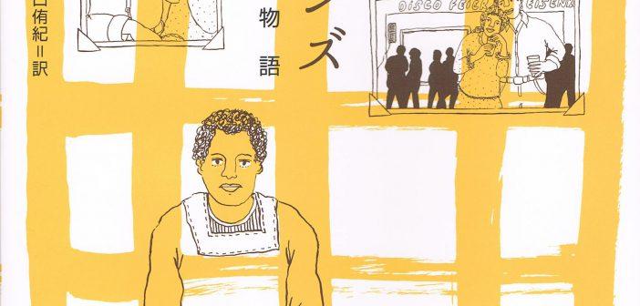 移動の感覚と思い出をめぐって―『マッドジャーマンズ』を読む