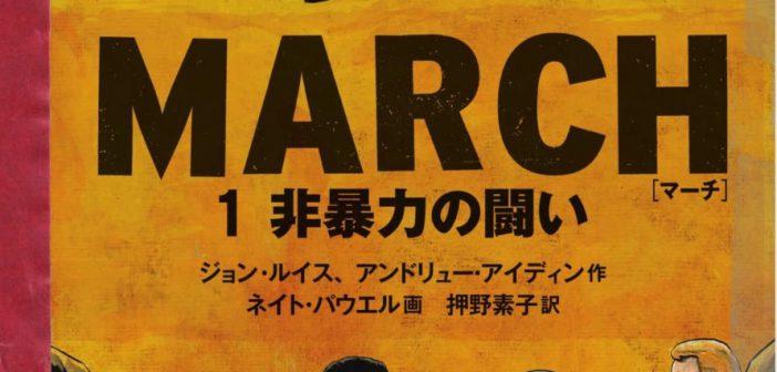 今、最もアクチュアルな作品『MARCH(マーチ)』シリーズ