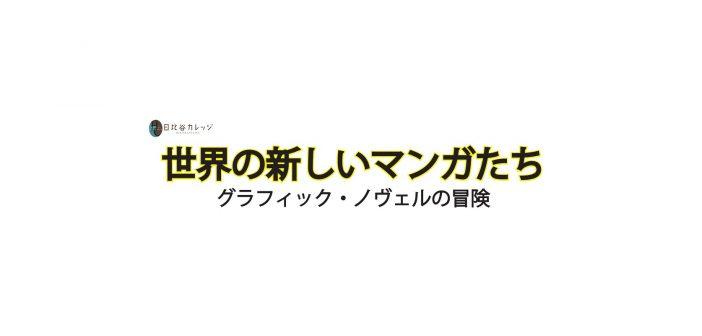 小野耕世さん講演「世界の新しいマンガたちーグラフィック・ノヴェルの冒険」まもなく開催