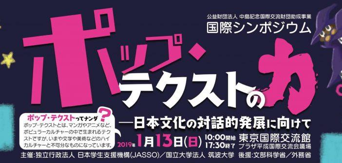 「ポップ・テクストの力―日本文化の対話的発展に向けて」 まもなく開催