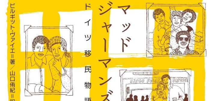 海外マンガ読書会 第3回:ビルギット・ヴァイエ『マッドジャーマンズ ドイツ移民物語』を読む