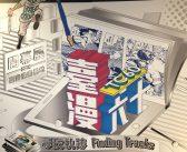 台湾漫画の軌跡をたどる!台北漫画基地の全面協力による台湾漫画入門